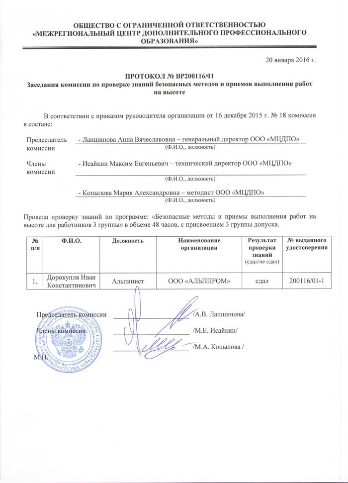 Промышленные альпинисты в москве цены